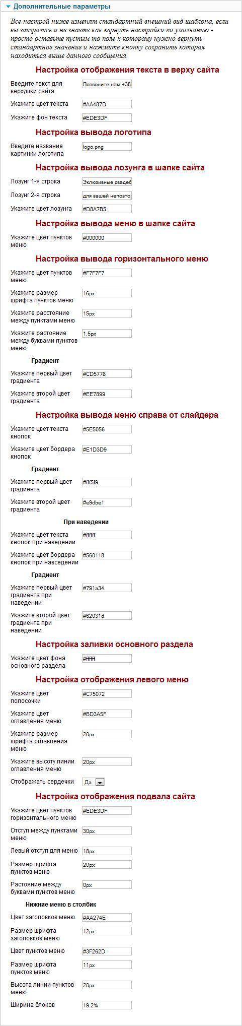 Управление внешним видом сайта с админки