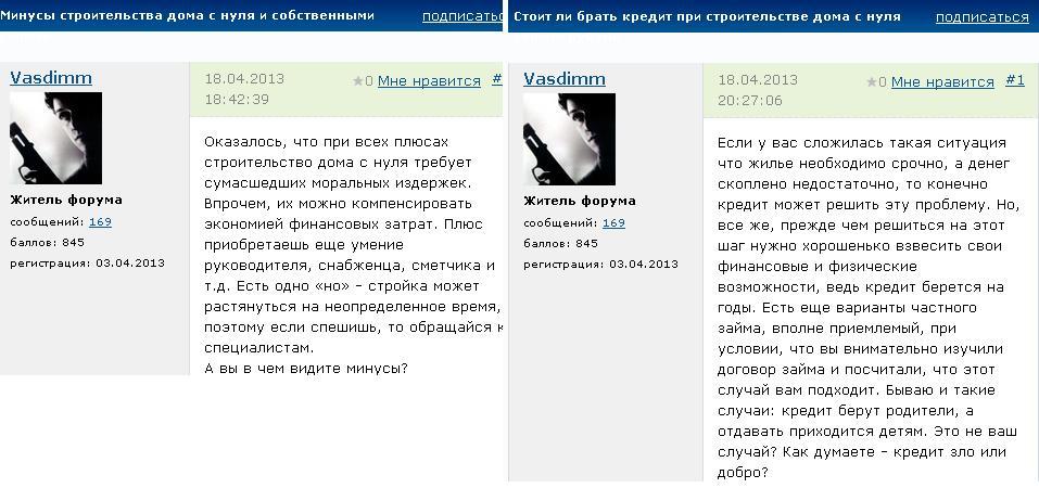 """Наполнение форумов - пример созданной темы, форум """"Строительство"""""""