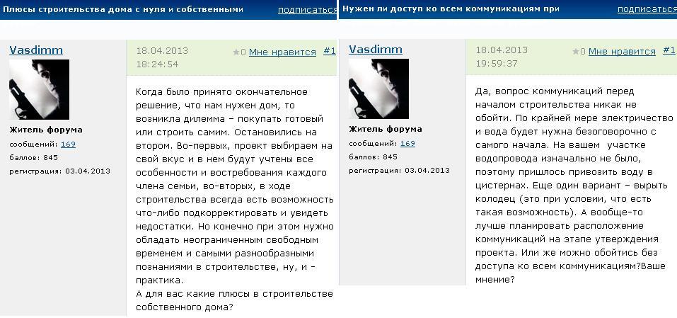 """Наполнение форумов - примеры созданных тем, форум """"Строительство"""""""