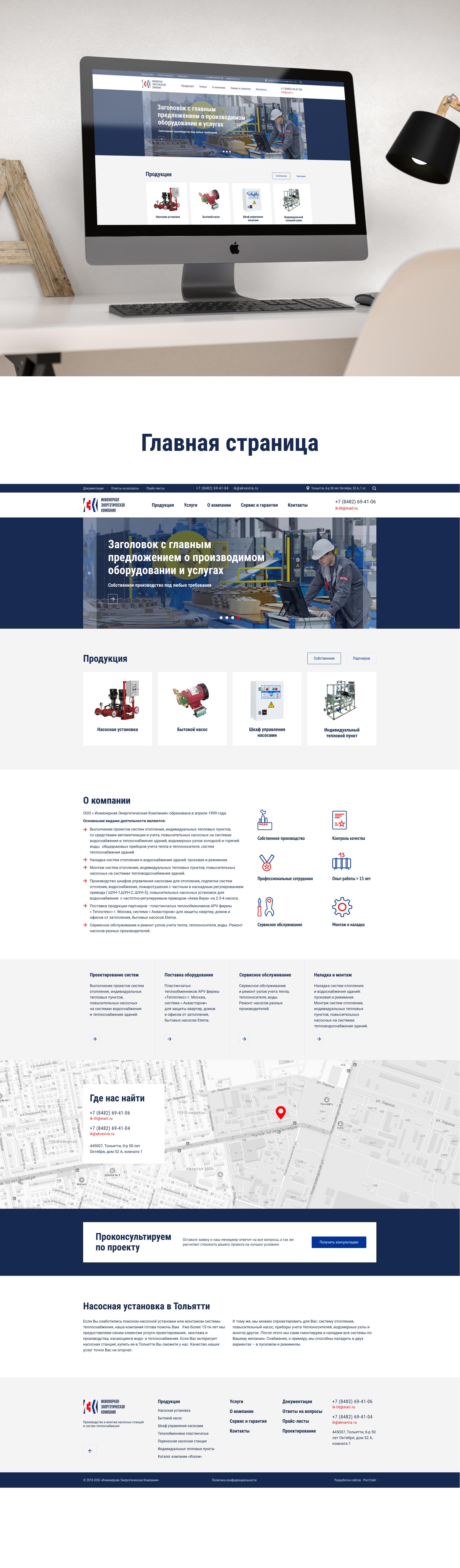 ИЭК. Корпоративный сайт для производителя насосного оборудования