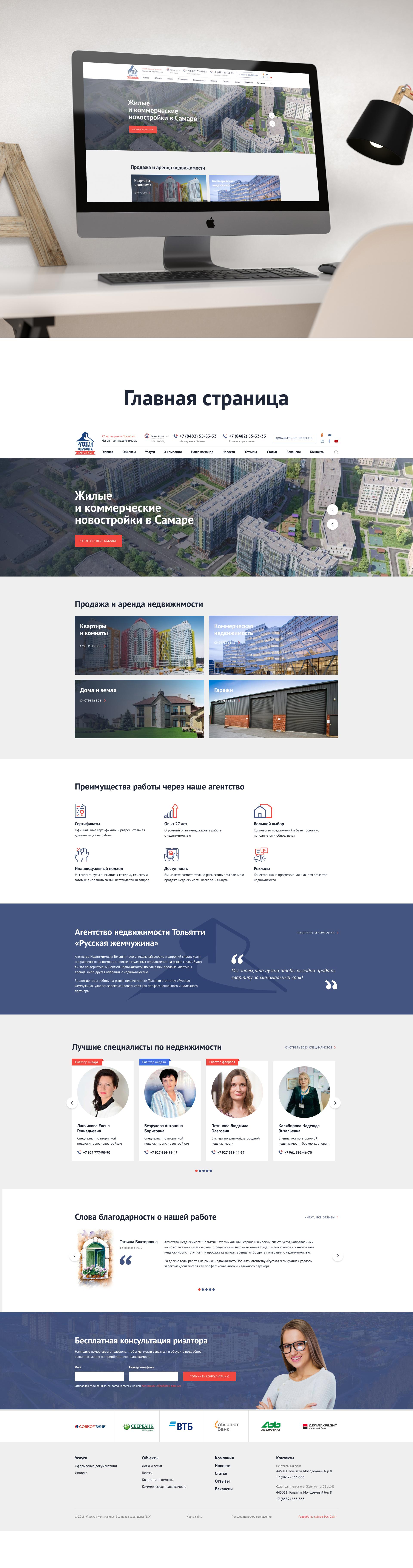 Корпоративный сайт агенства недвижимости
