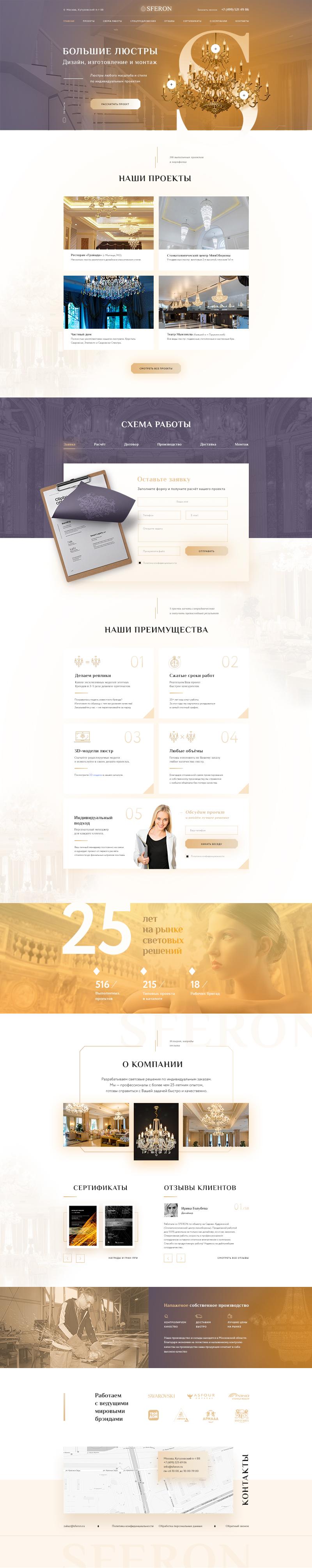 Переделать веб-сайт для sferon.ru фото f_0615b45404c57b62.jpg