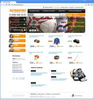 astrasport.ru (Битрикс)