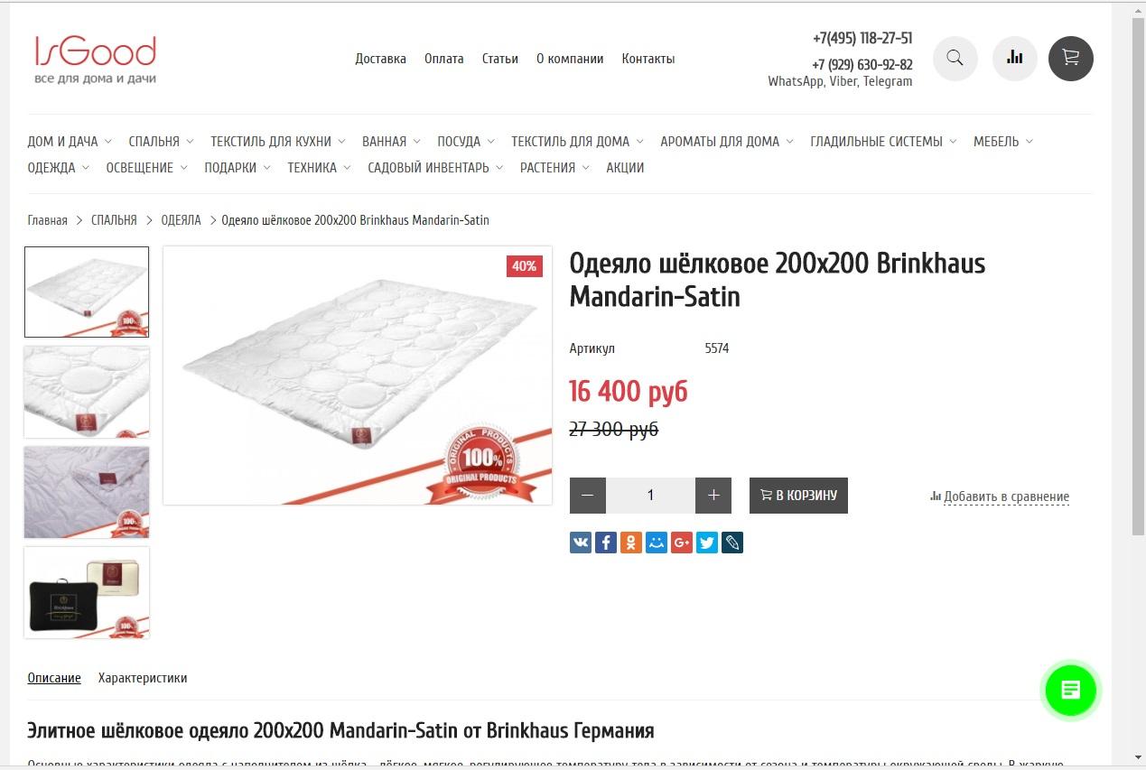 Редирект isgood.ru
