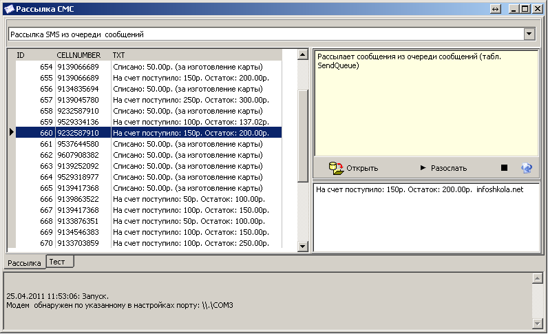 Программа рассылки SMS и e-mail