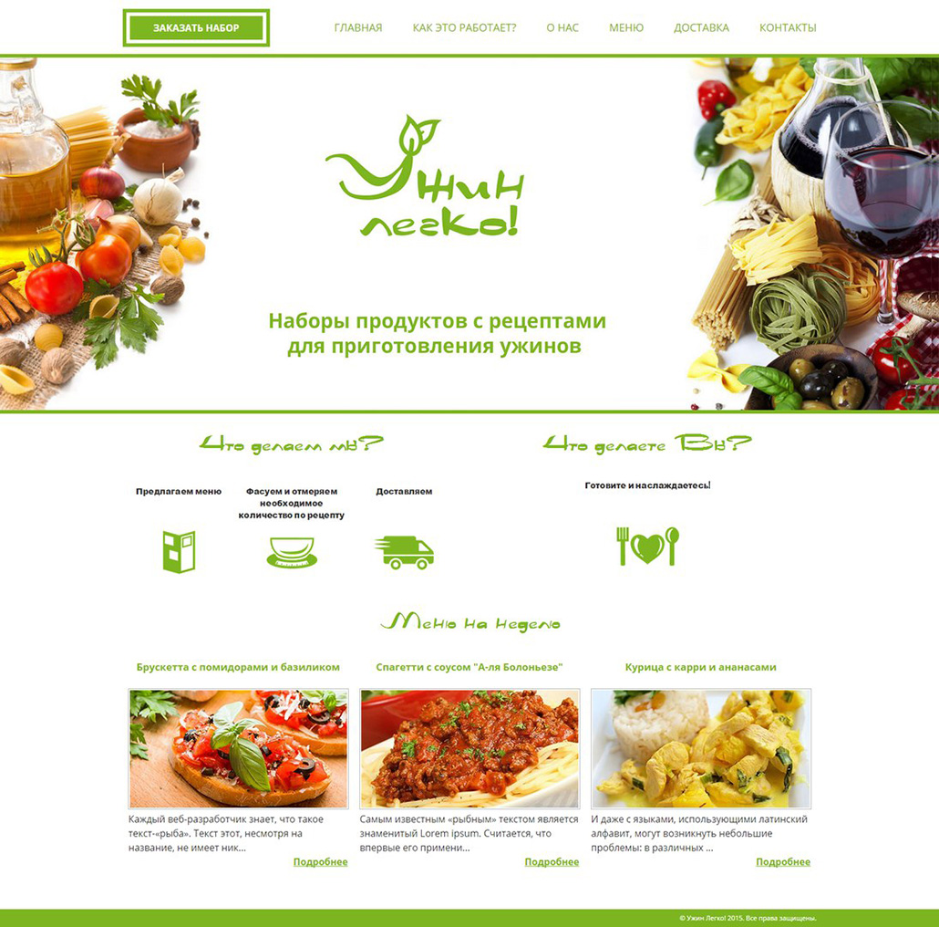 Сайт по доставке еды