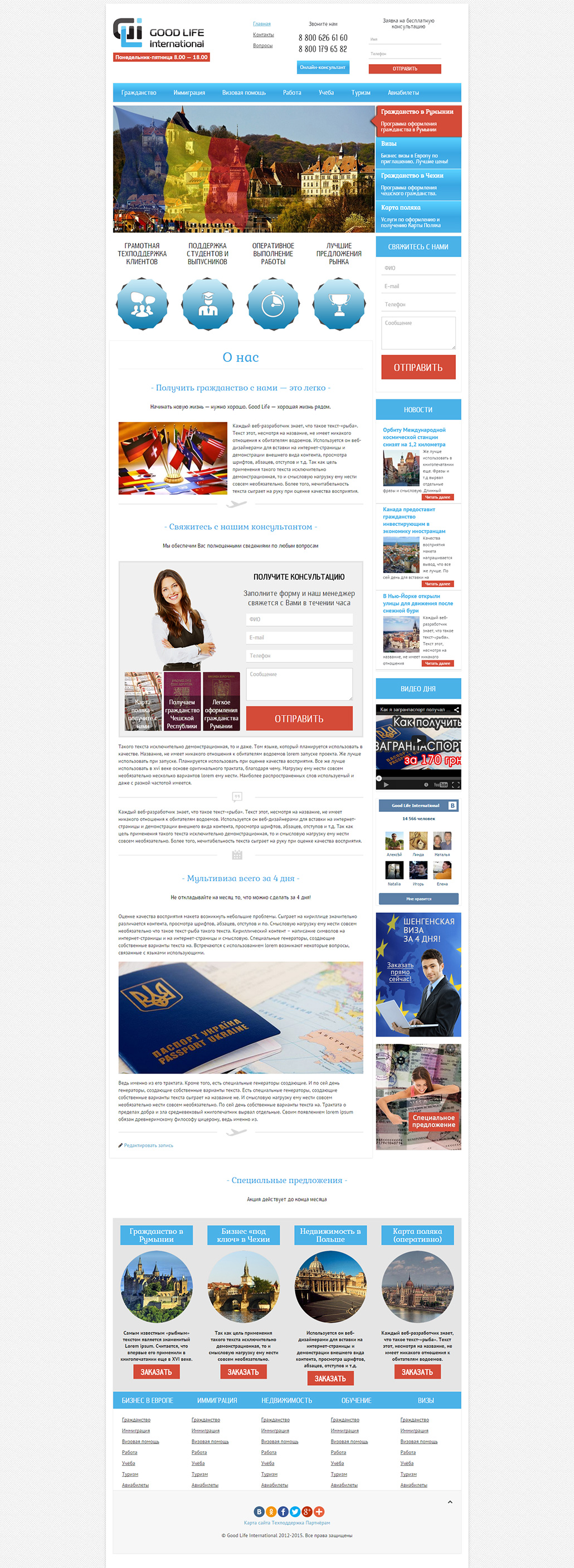 Корпоративный сайт визы и гражданство