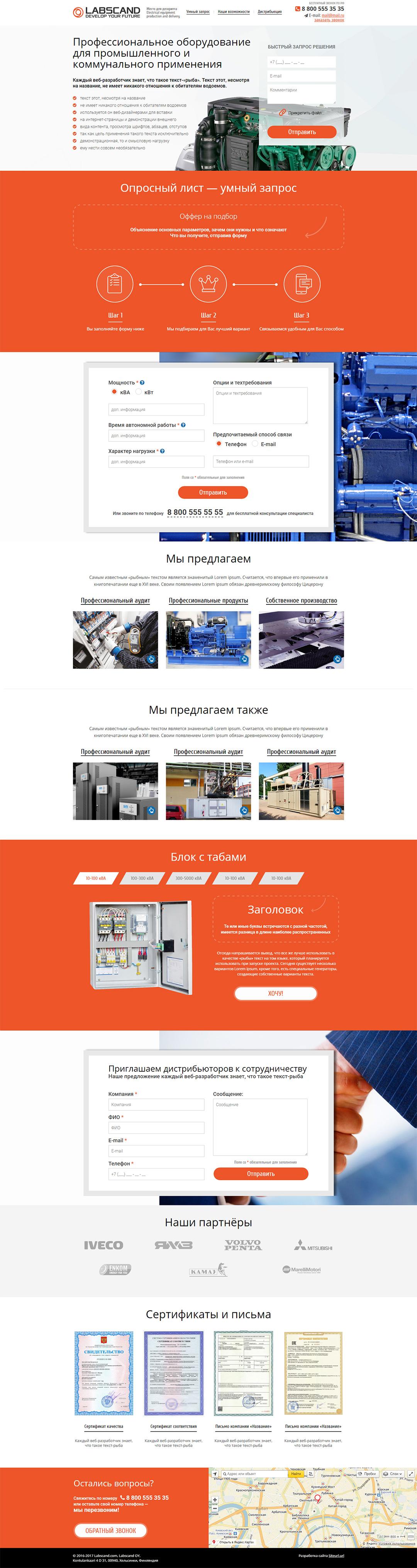 Сайт промышленной тематики: услуги и продукция