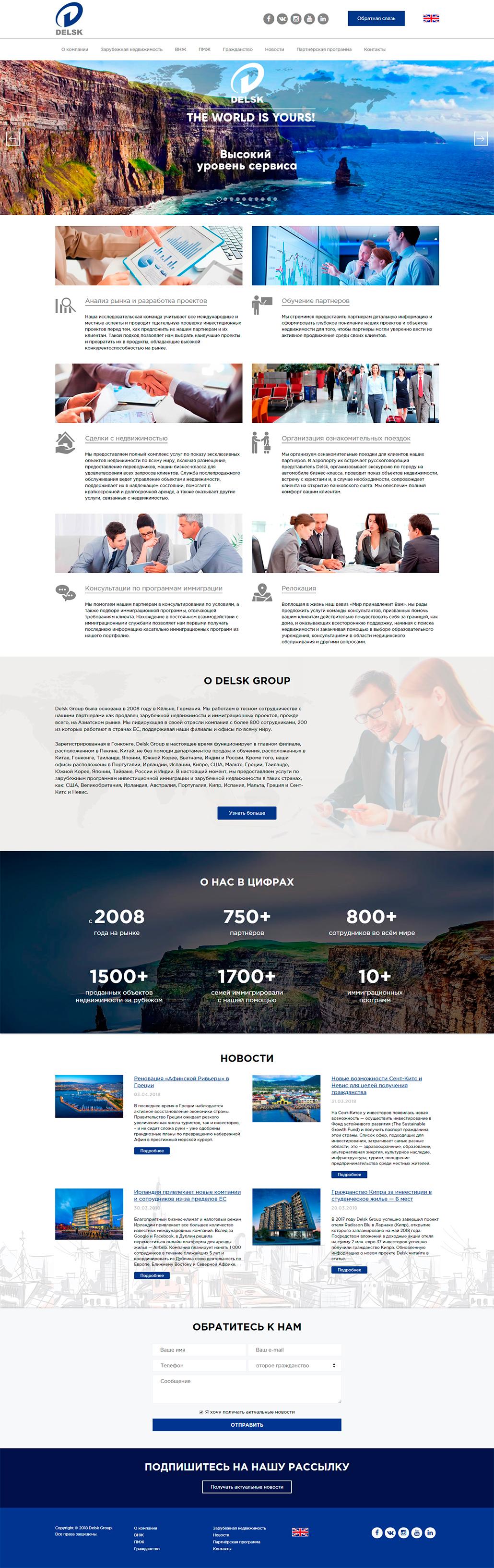 Сайт услуг в области недвижимости и иммиграции в Европу
