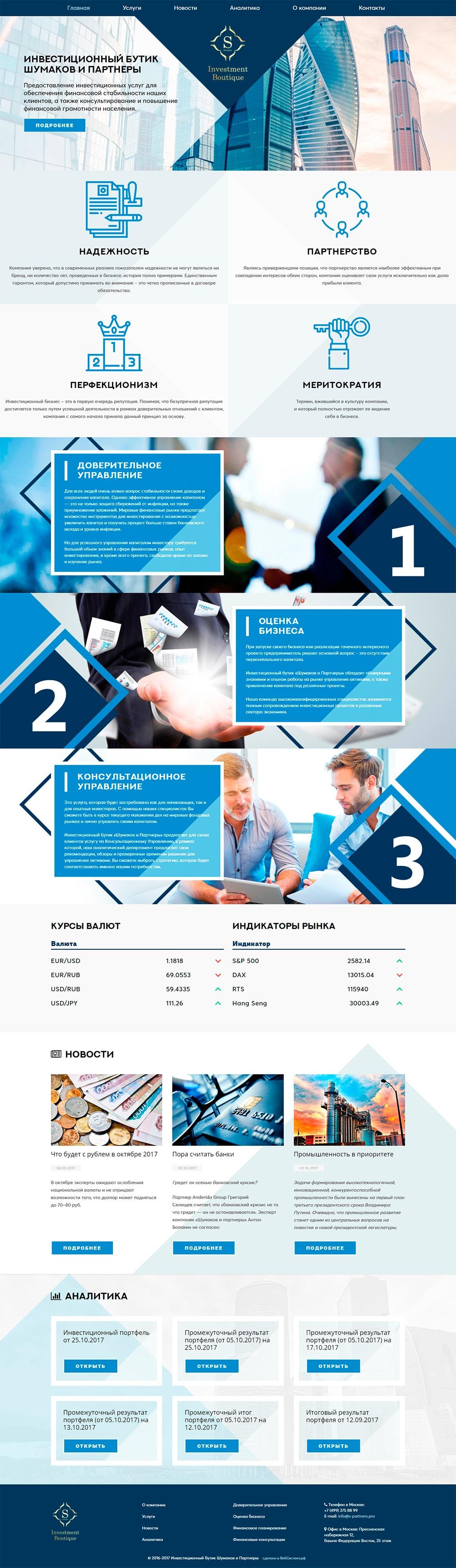 Сайт инвестиционно-финансовой компании