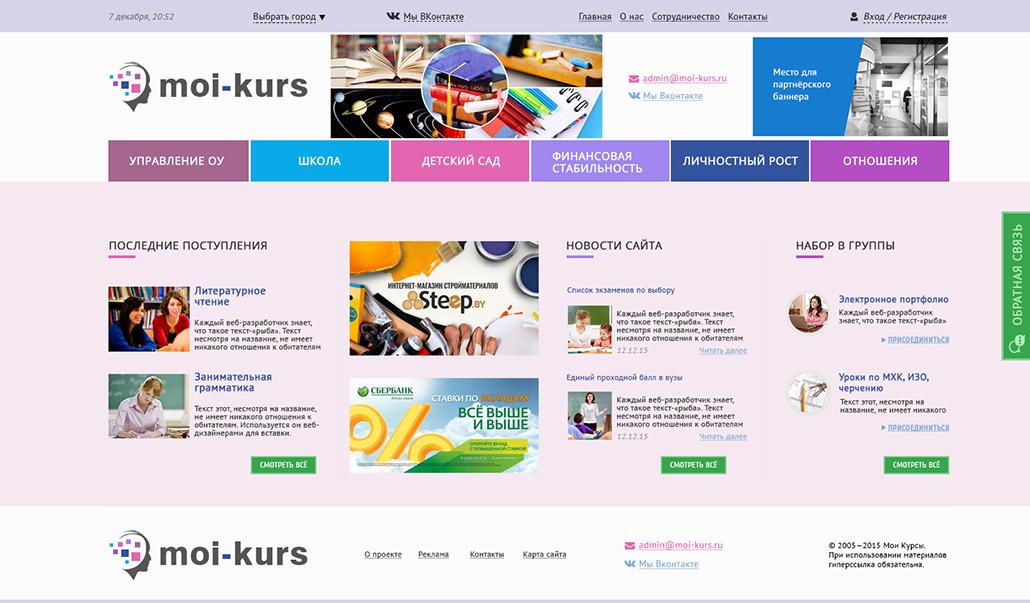 Интернет-портал для работников образования