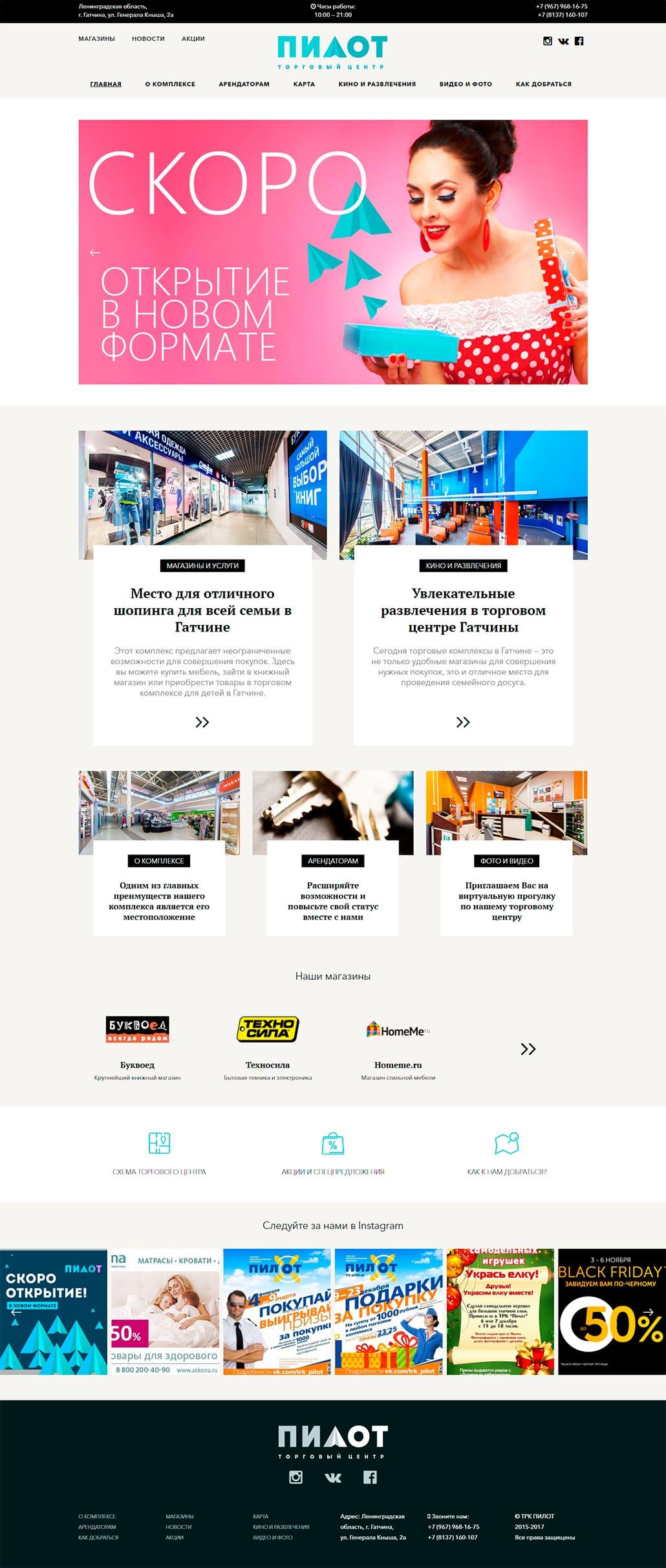 Комплексная разработка сайта для торгового центра