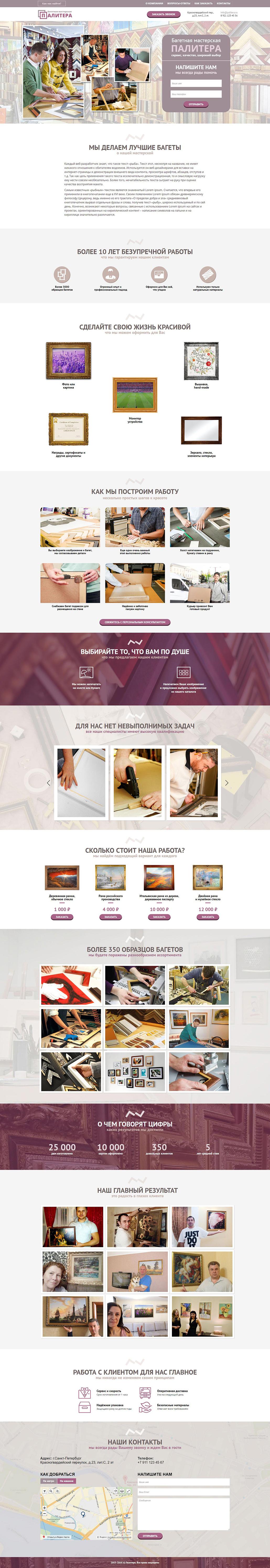Одностраничный сайт для багетной мастерской