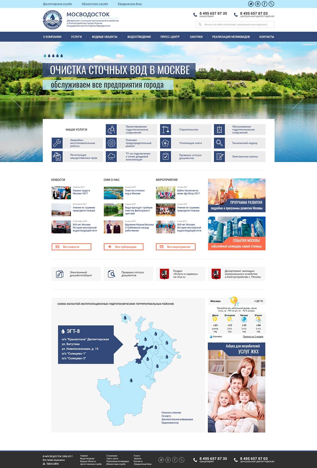 Сайт для государственного предприятия