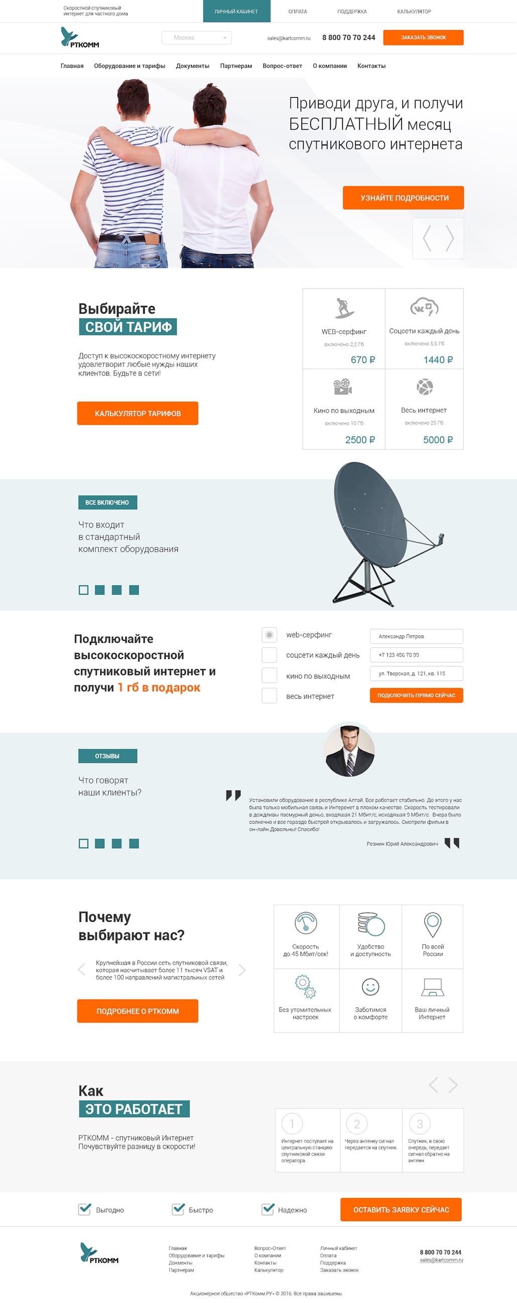 Концепт-дизайн для сайта провайдера