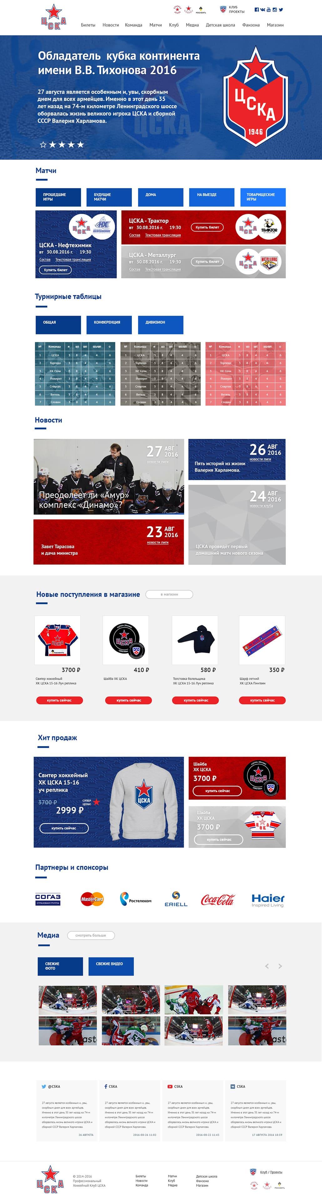 Концепт-дизайн для сайта хоккейного клуба