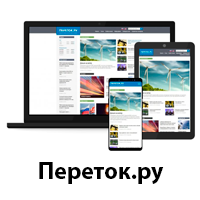 Переток.ру