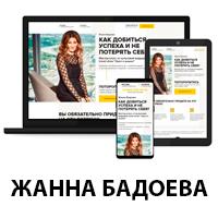 Лендинг Жанна Бадоева