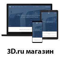 3D.ru магазин