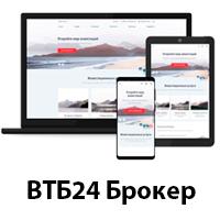 ВТБ24 Брокер