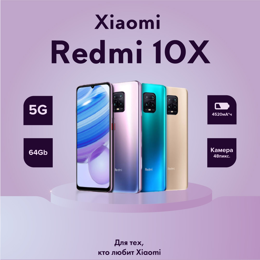 Xiaomi Redmi 10X Post