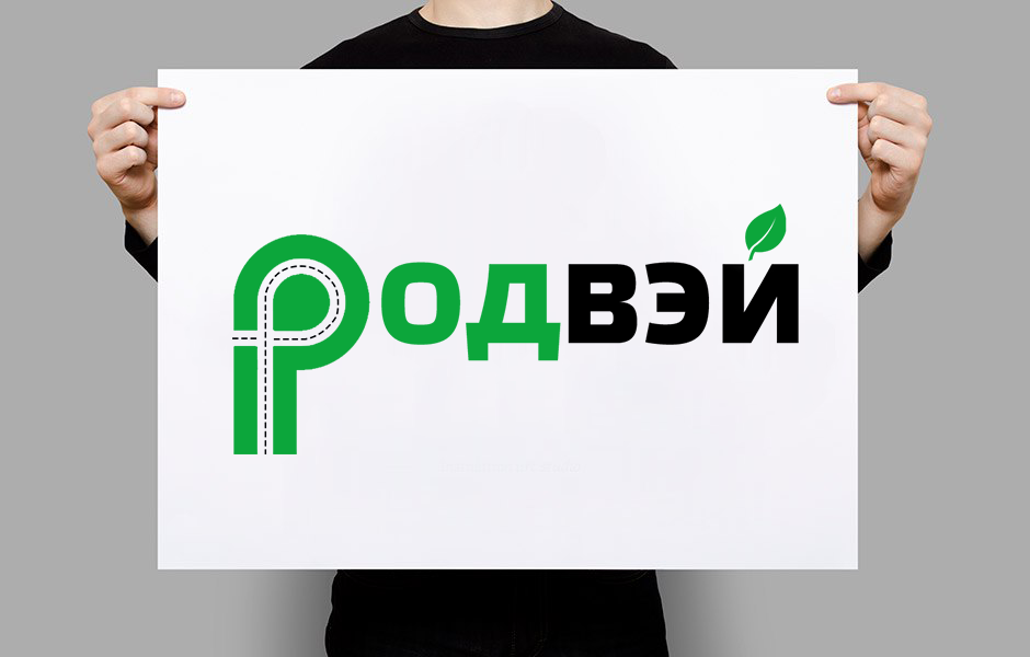 ЛОГОТИП для компании по производству спецтехники РОДВЭЙ