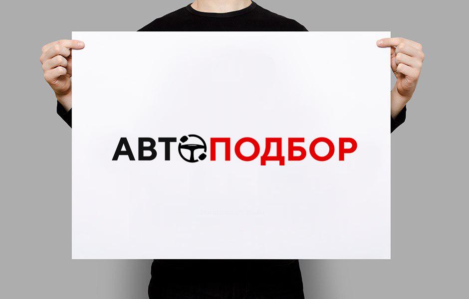 ЛОГОТИП для сервиса по выбору машины АВТОПОДБОР