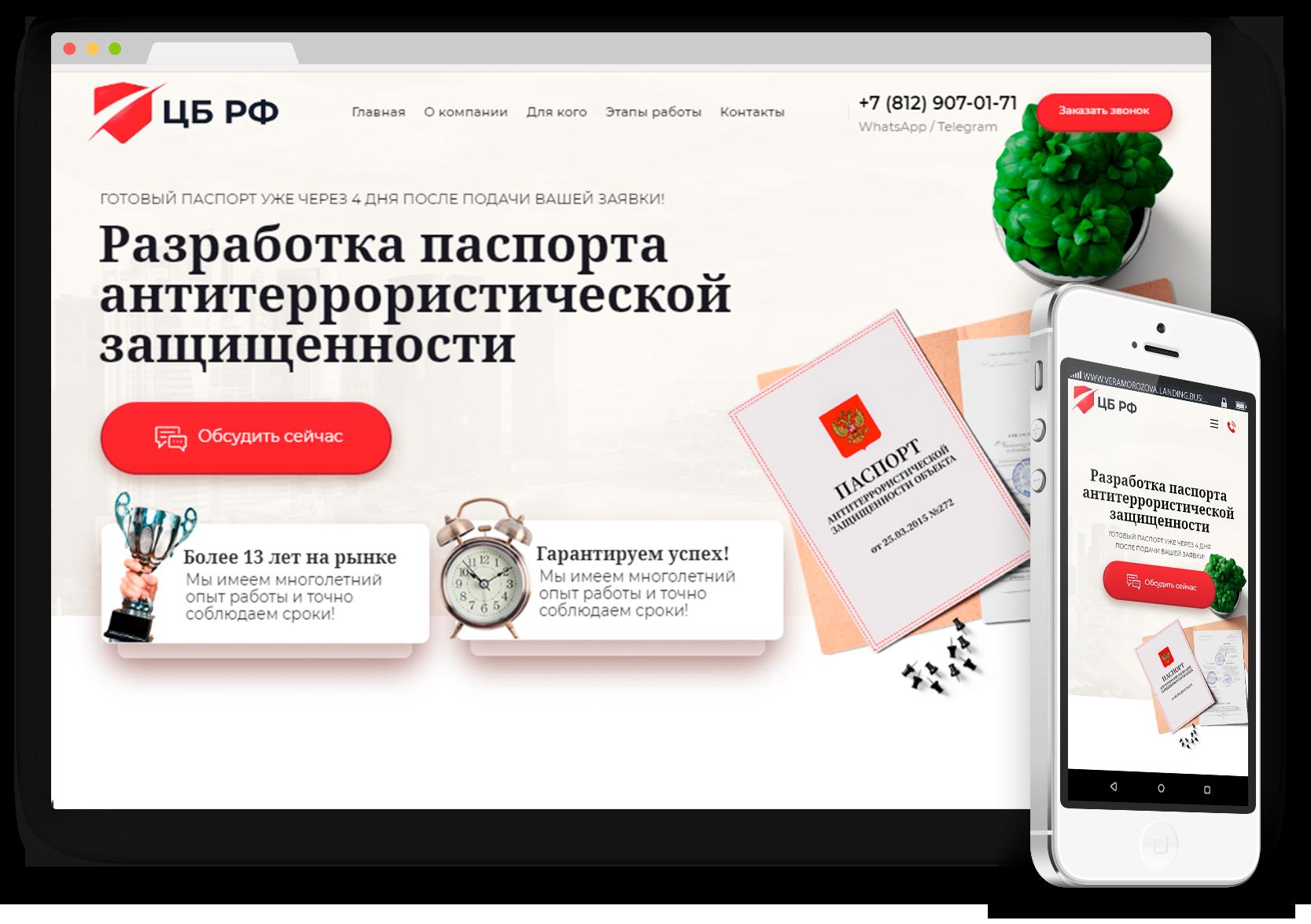 LANDING PAGE для компании ЦБ РФ