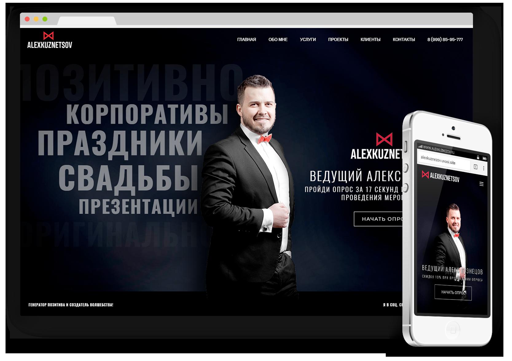 LANDING PAGE для ведущего АЛЕКСЕЯ КУЗНЕЦОВА
