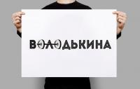 ЛОГОТИП для фитнес-тренера МАЙИ ВОЛОДЬКИНОЙ