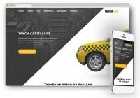 LANDING PAGE для компании CAPITAL CAB