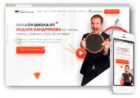 LANDING PAGE для онлайн школы ФЁДОРА ХАНДРИКОВА