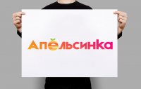 ЛОГОТИП для косметического салона АПЕЛЬСИНКА