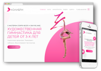 LANDING PAGE для школы танцев КАЛИБРИ