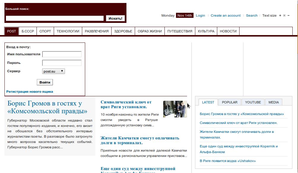 Скрытая реклама бесплатной почты от post.su