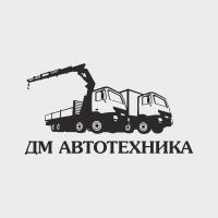 ДМ Автотехника