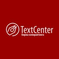 Биржа копирайтинга TextCenter