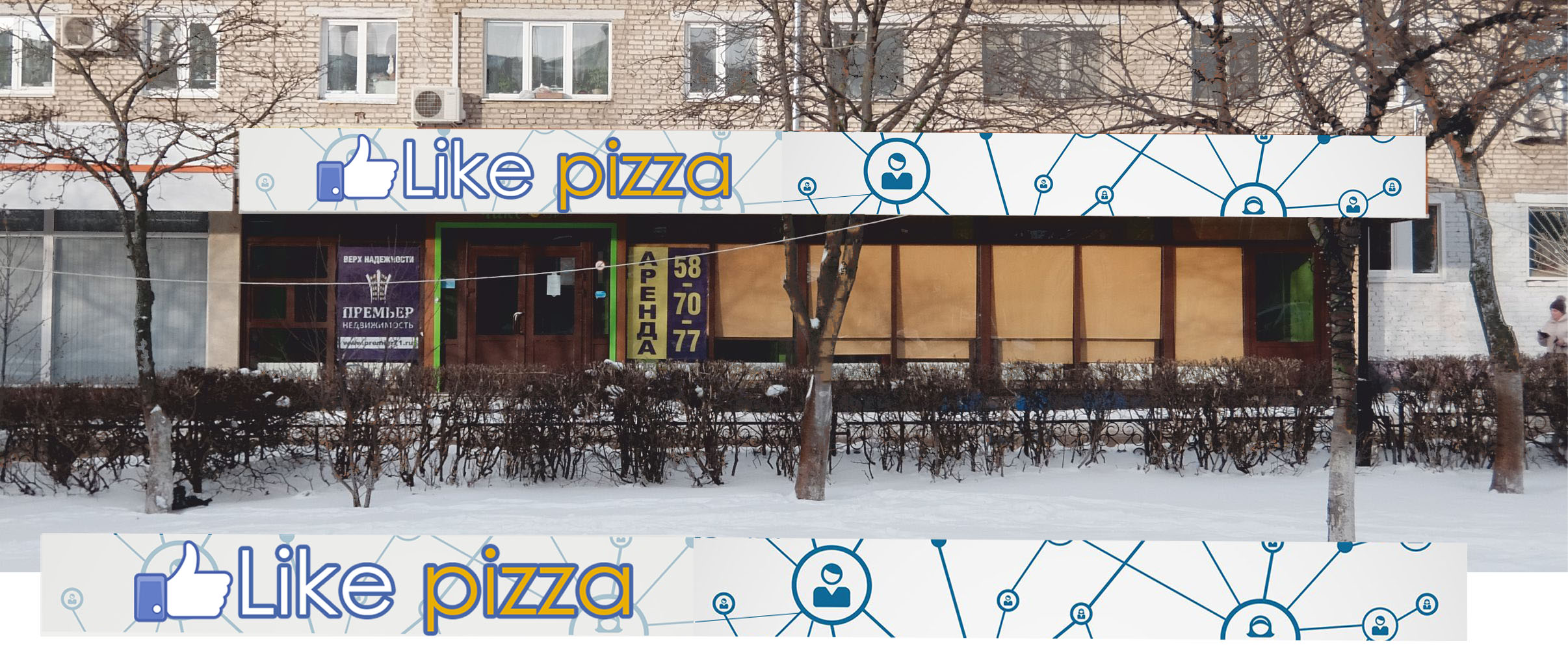 Дизайн уличного козырька с вывеской для пиццерии фото f_851587227418d65f.jpg