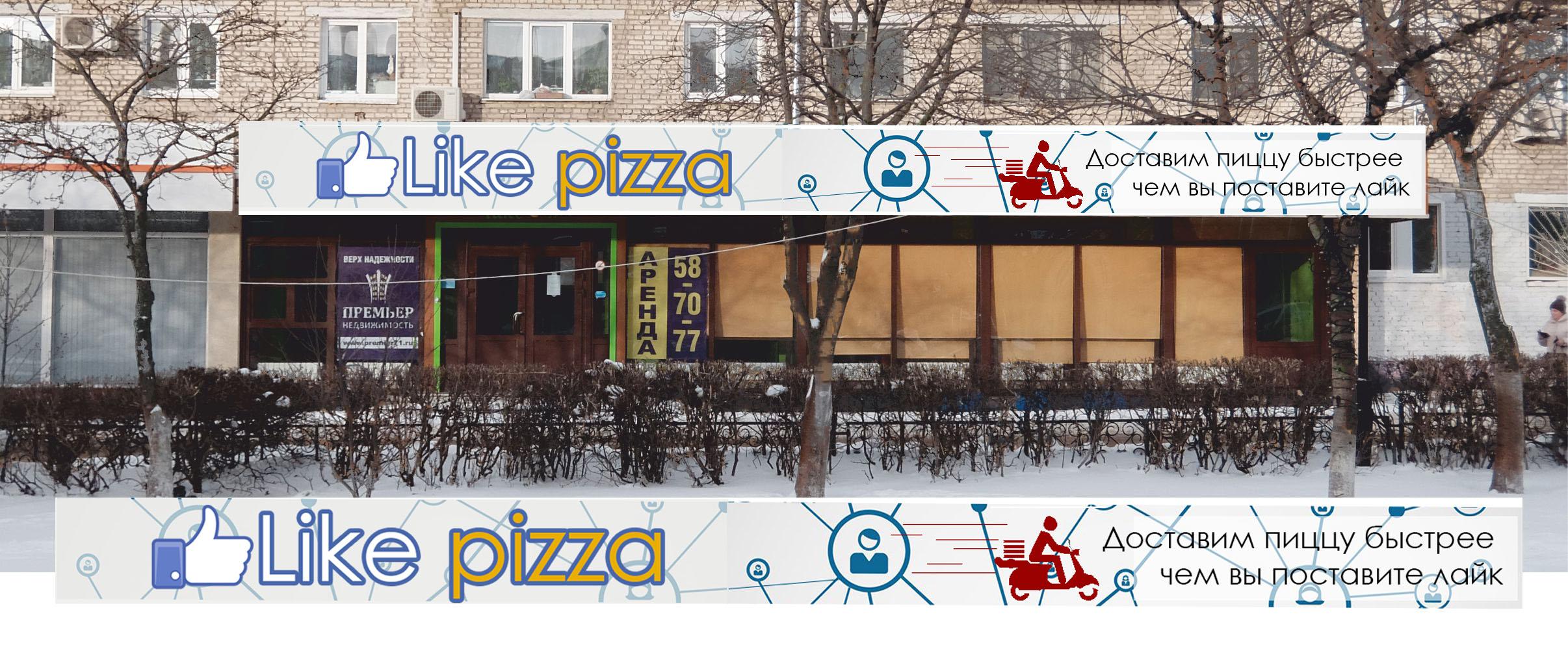 Дизайн уличного козырька с вывеской для пиццерии фото f_92758722acd7f97e.jpg
