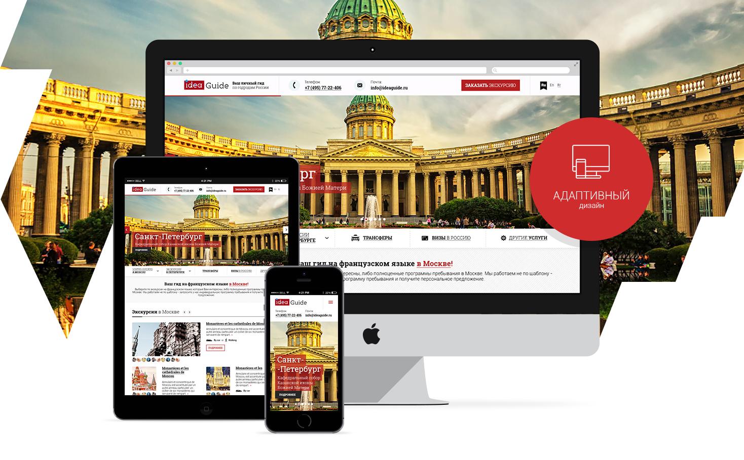 Обновление дизайна для сайта экскурсий по Москве и Питеру - IdeaGuide