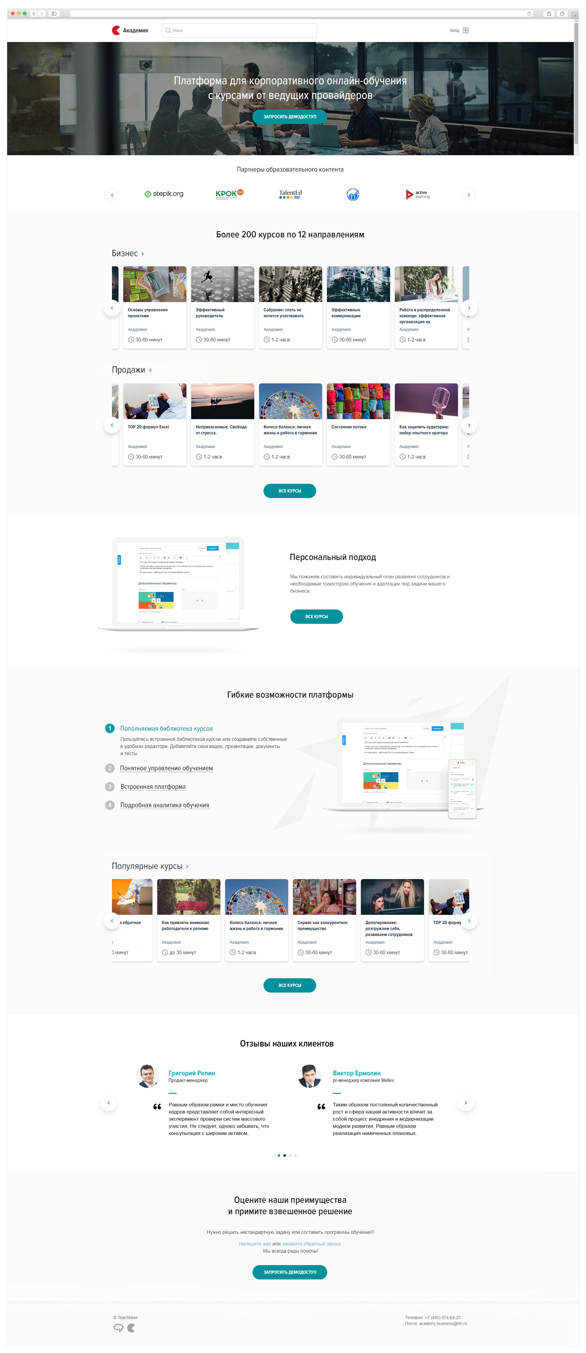 """Главная страница для сервиса """"Академия"""" по поиску вебинаров"""