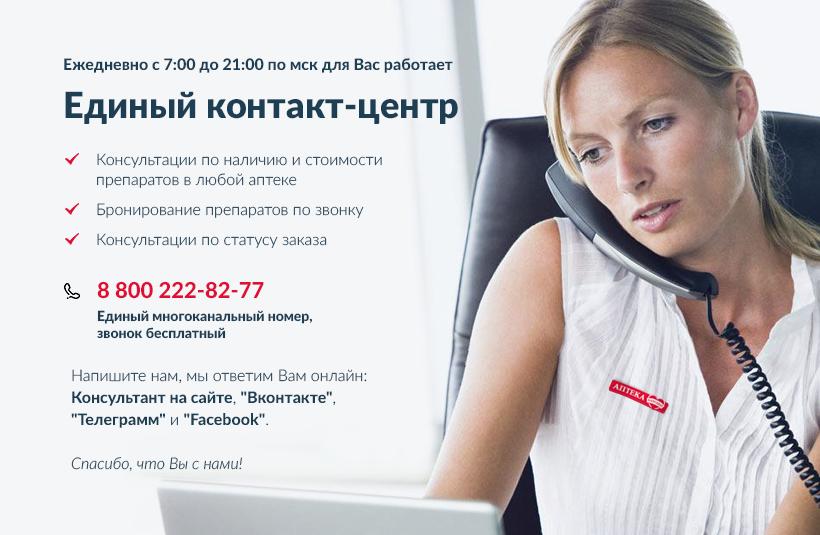 """Баннер """"Единый контакт-центр"""" для сайта """"Максавит"""""""