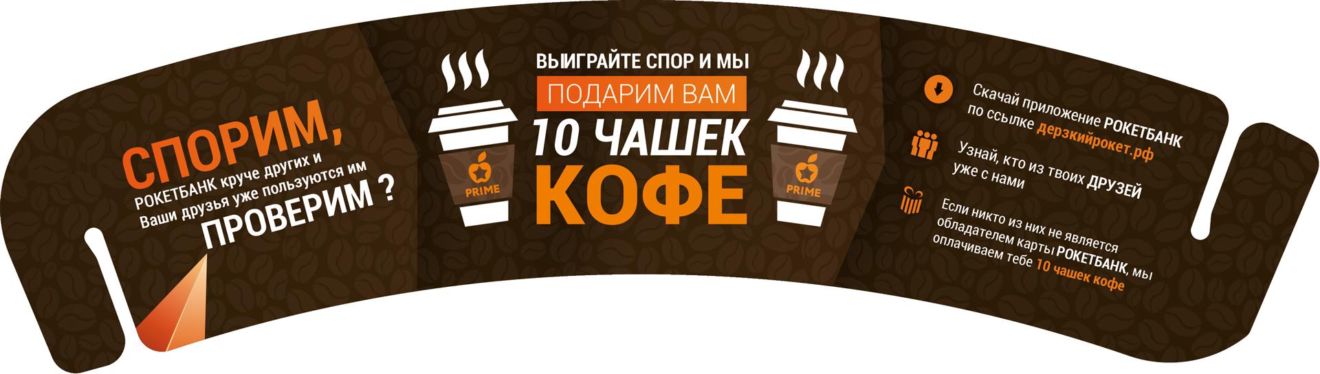 Капхолдеры на кофе для Рокетбанка