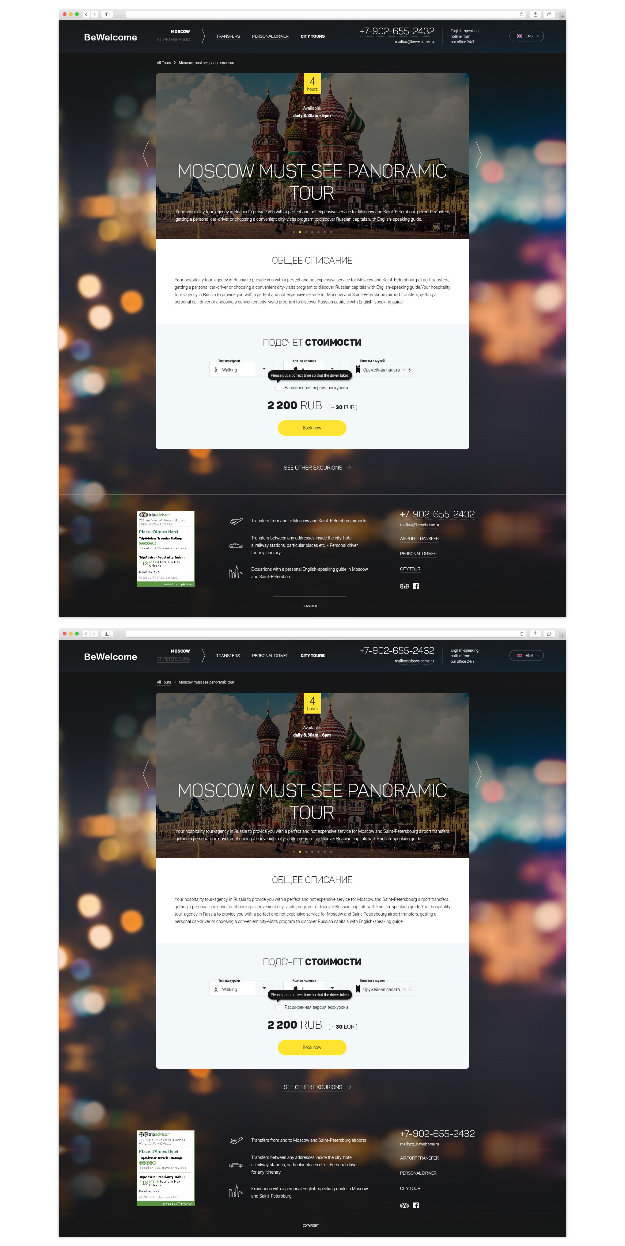 Дизайн многостраничника для сервиса заказа экскурсий по Москве и Питеру с трансферами