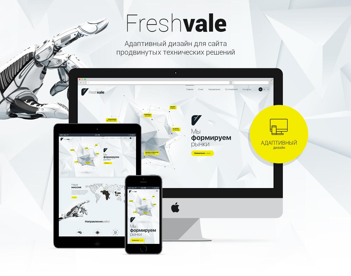 Лендинг для компании продвинутых технических решений Freshvale