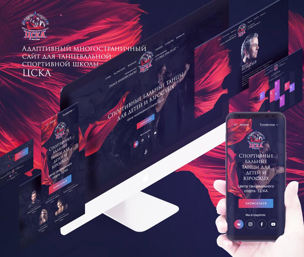 Многостраничный сайт для московской школы спортивного танца ЦСКА