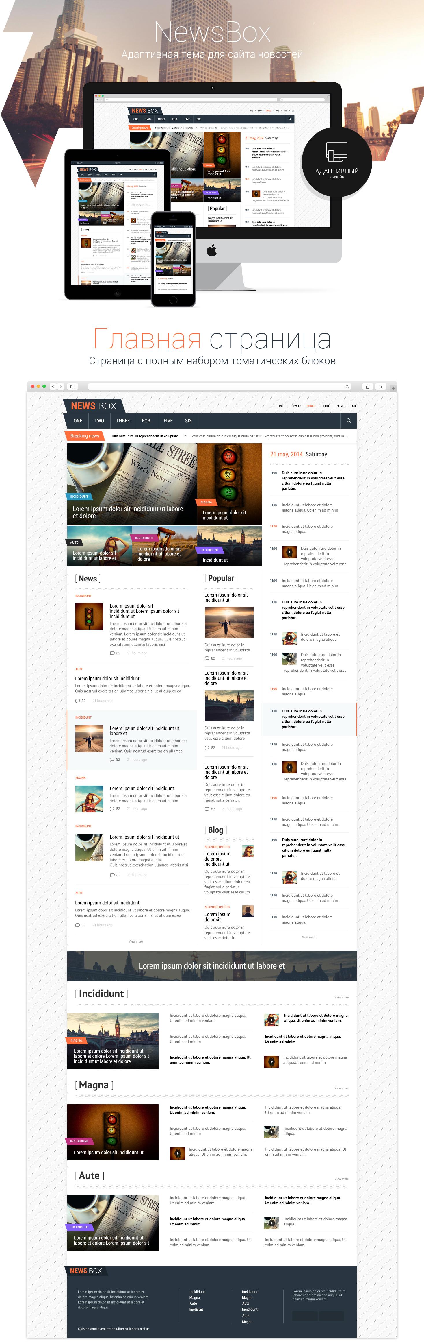 Тема для новостного портала NewsBox