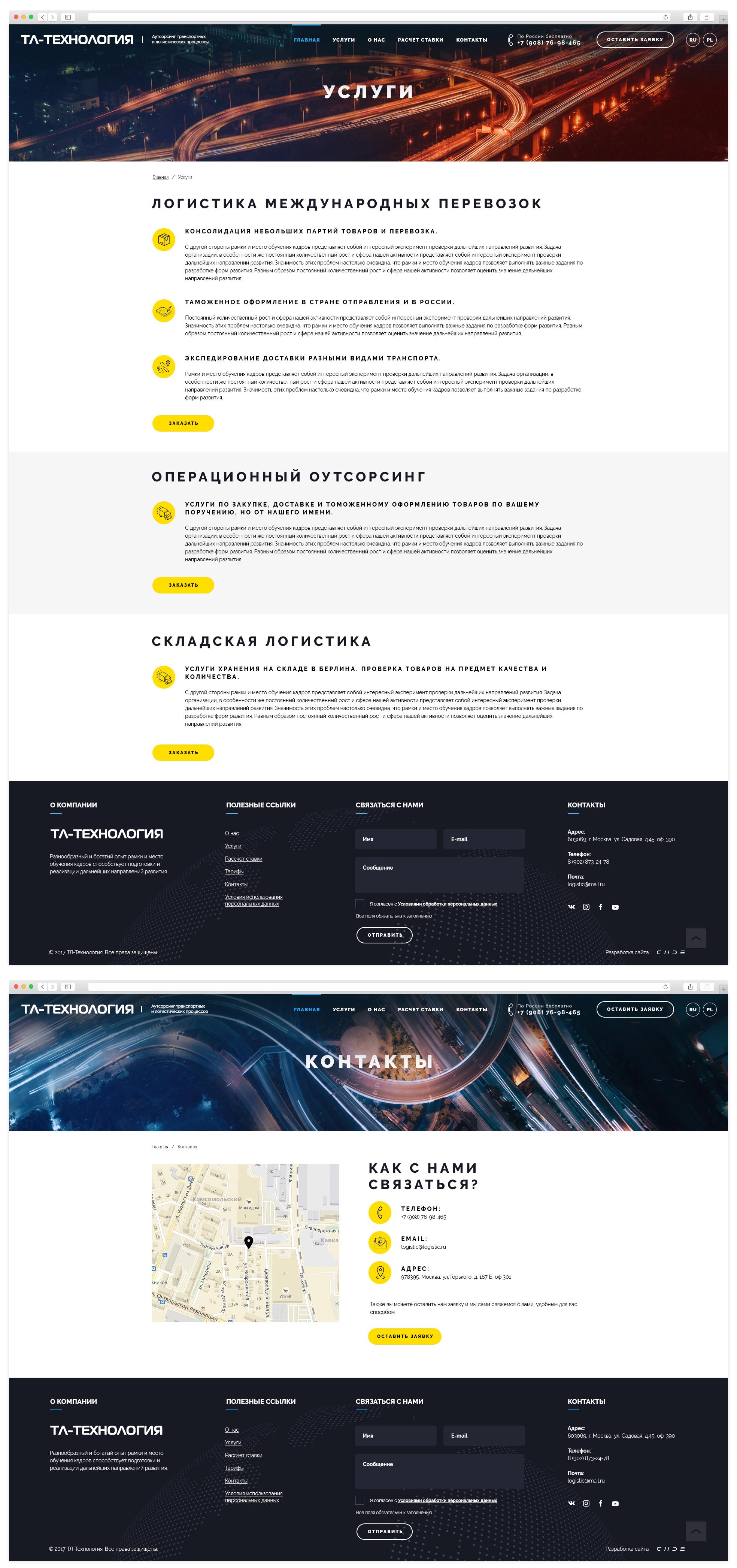 """Дизайн многостраничника транспортно-логистической компании """"ТЛ-Технология"""""""