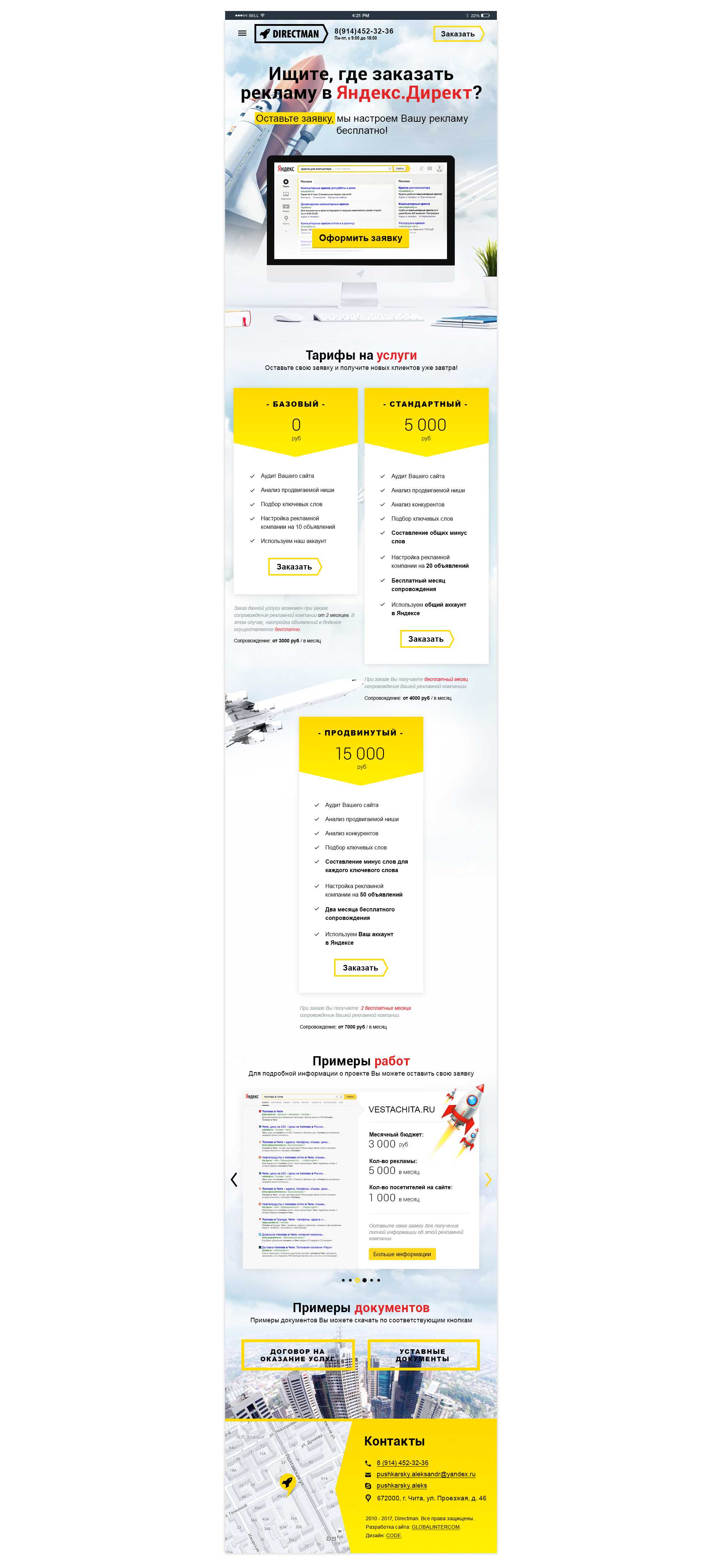 Лендинг Directman для раскрутки рекламы в Яндекс.Директ