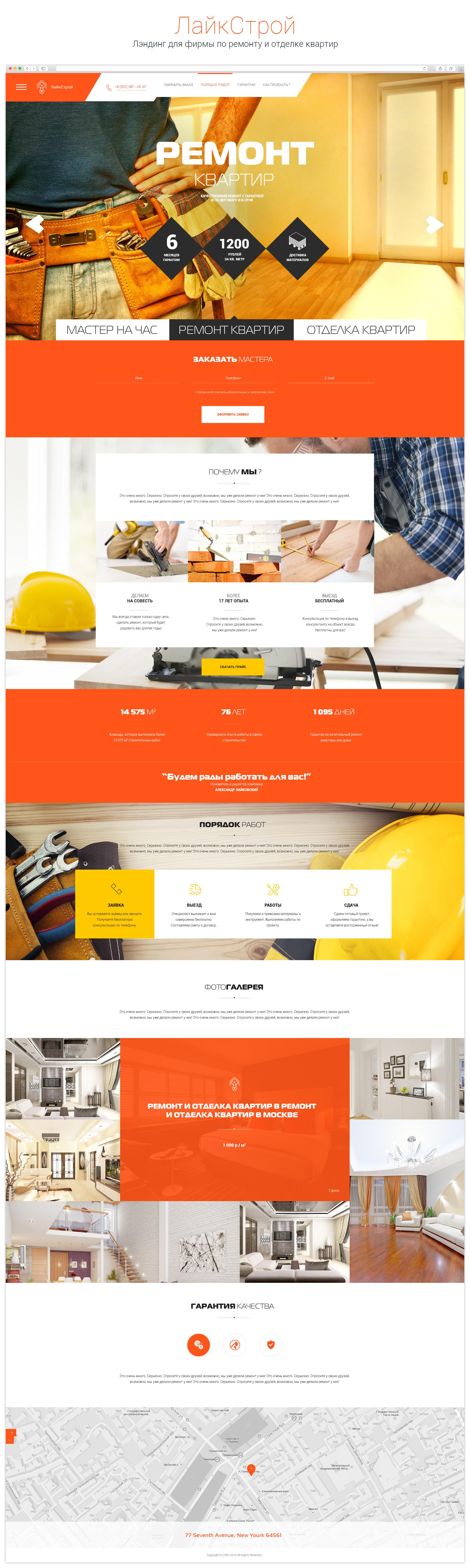 Лэндинг для фирмы по ремонту и отделке квартир - ЛайкСтрой